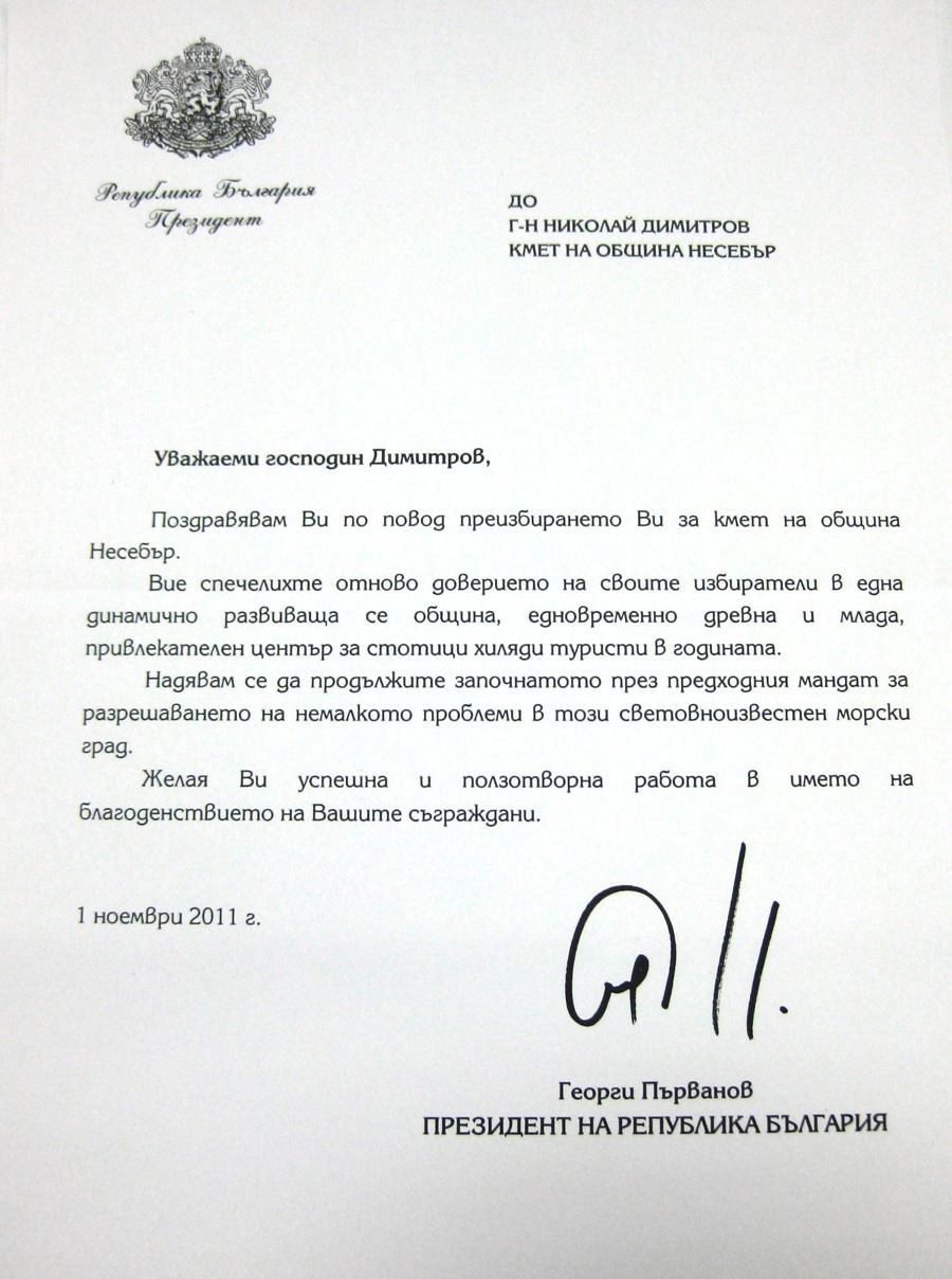 поздравителни адреси по повод втория мандат на кмета Николай Димитров