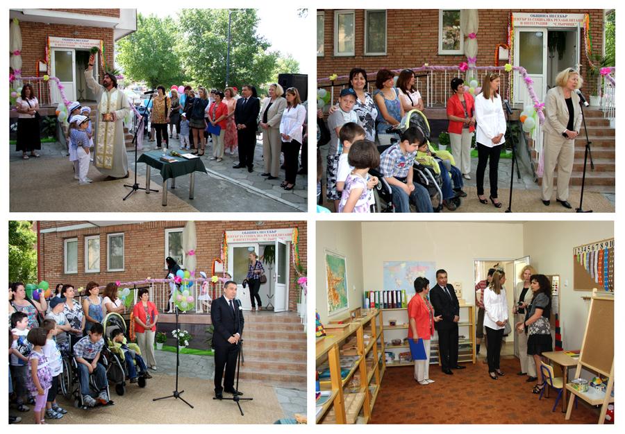 Центърът  за социална рехабилитация и интеграция за деца със специални потребности Несебър