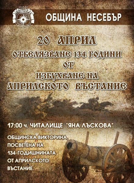 134-та годишнина от Априлското въстание