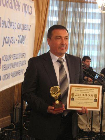 Николай Димитров отличен с приз Мениджър социални услуги-2009